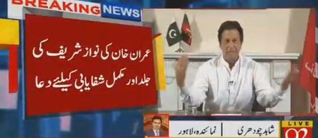 Imran Khan Prays For The Speedy Recovery of Nawaz Sharif