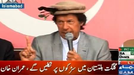 Imran Khan Press Conference At Islamabad – 22nd February 2015