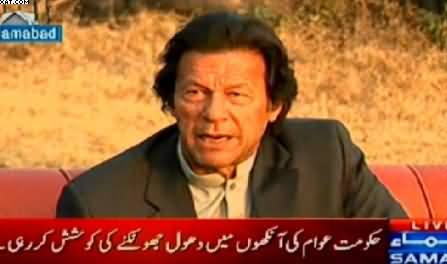 Imran Khan Press Conference in Islamabad - 15th January 2015