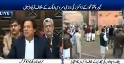 Imran Khan Press Conference in Peshawar - 9th February 2016