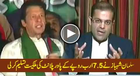 Imran Khan Proved Right, Salman Shahbaz Admits That He Owns Power Plant of Worth 7.5 Billion Rs