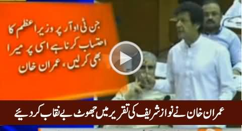 Imran Khan Proves Point By Point How Nawaz Sharif Lied In His Speech
