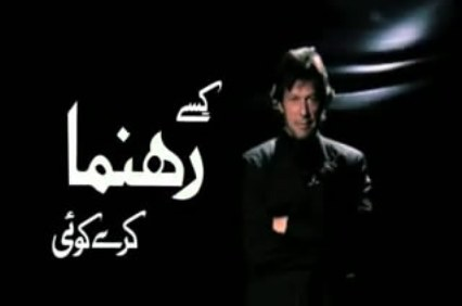 Imran Khan PTI Chairman will host a Program on Dunya News very soon