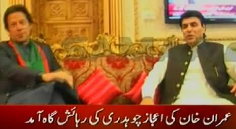 Imran Khan Reached Ejaz Chaudhry's Home with Jahangir Tareen, Exclusive Video