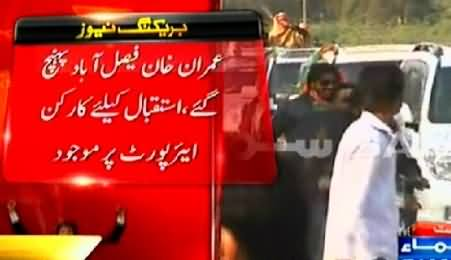 Imran Khan Reached Faisalabad, A Great Number of People Welcomed Him on Airport