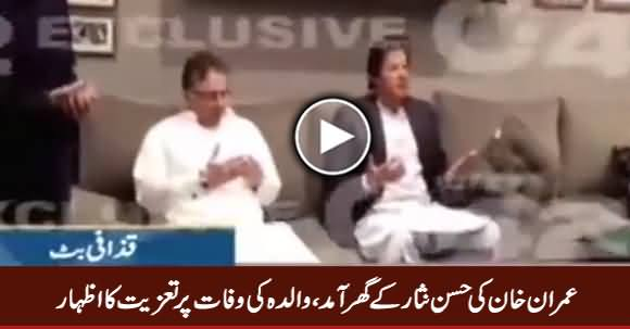 Imran Khan Reached Hassan Nisar's House And Offer Condolences On His Mother Death