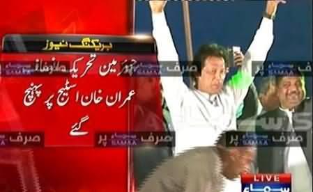 Imran Khan Reached Jalsa Gah in Islamabad, Exclusive Video