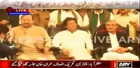 Imran Khan Reached Jalsagah in Muzafarrabad, Exclusive Visuals