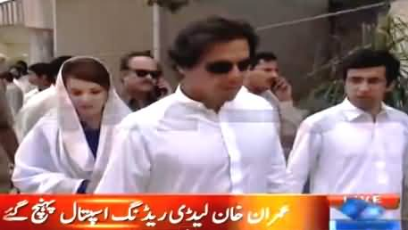 Imran Khan Reached Lady Reading Hospital Peshawar Without Any Protocol