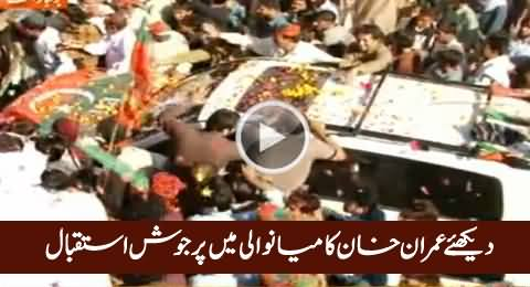 Imran Khan Reached Mianwali, Watch How Warmly People Welcomed Him