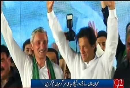 Imran Khan Reached Nathia Galli To Take Some Rest After Raiwind March