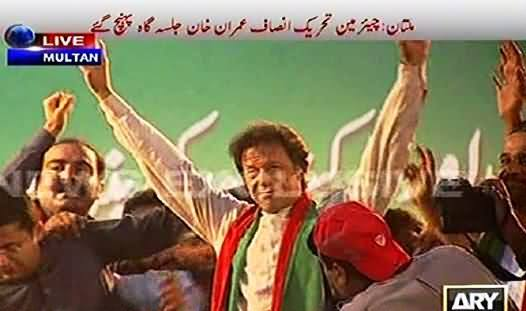 Imran Khan Reached on Stage in Multan Jalsa Venue, Charged Crowd Welcome Him