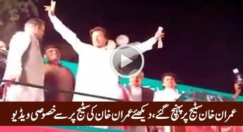 Imran Khan Reached on Stage, Watch Exclusive Video of Imran Khan on Stage