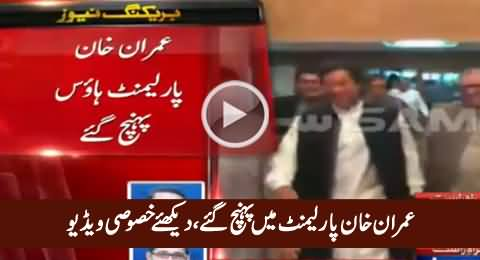 Imran Khan Reached Parliament With Sheikh Rasheed & Others, Exclusive Video