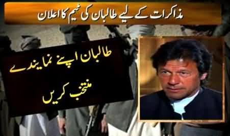 Imran Khan Reaction on Including him in the Dialogue Committee by Taliban