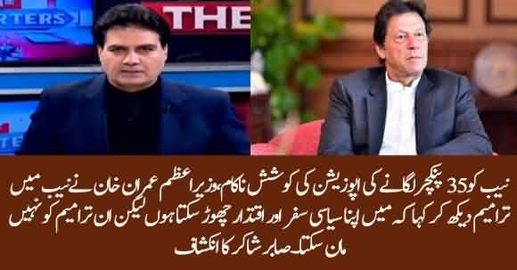Imran Khan Rejected Opposition's 35 Points To Amend In NAB Laws - Sabir Shakir Reveals