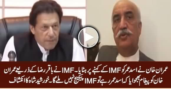 Imran Khan Removed Asad Umar on The Instructions of IMF - Khursheed Shah