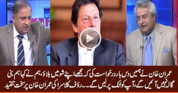 Imran Khan Requested Us 10 Times To Invite Him on Our Show - Rauf Klasra