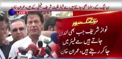 Imran Khan Response On Avenfield reference case verdict