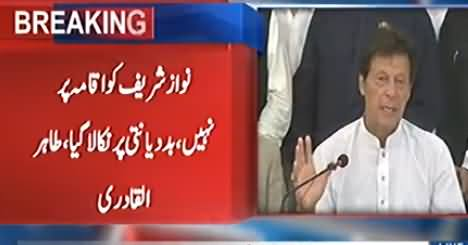 Imran Khan Response on His Arrest Warrant Issued by Election Commission