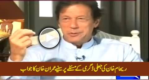 Imran Khan Response on Reham Khan's Fake Degree Issue