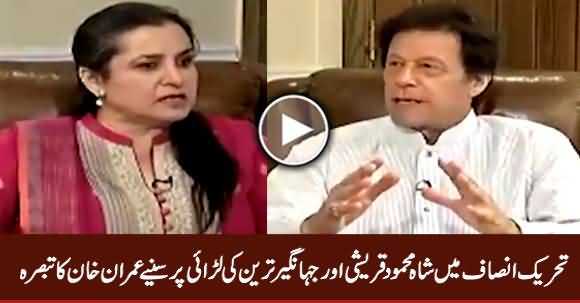 Imran Khan Response on Tussle Between Shah Mehmood Qureshi & Jahangir Tareen