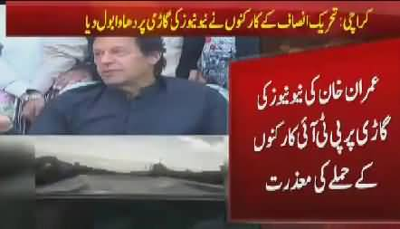 Imran Khan Response On Workers Harass Female Reporter