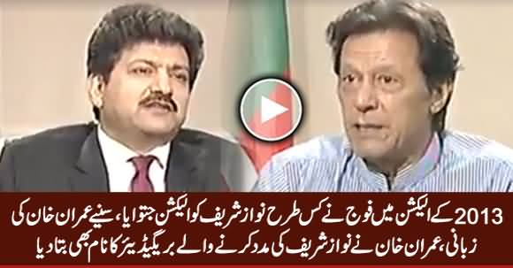 Imran Khan Revealed How Army Helped Nawaz Sharif To Win 2013 Election