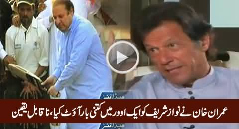 Imran Khan Reveals How Many Times He Got Nawaz Sharif Out in Just One Over in Gymkhana