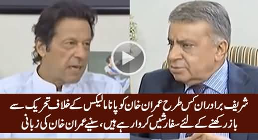Imran Khan Reveals How Sharif Brothers Are Trying To Stop His Movement Against Panama Issue