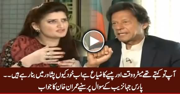 Imran Khan Reveals The Difference Between Punjab And KPK's Metro