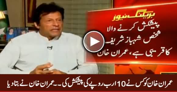 Imran Khan Reveals Who Offered Him Rs. 10 Billion to Stay Quiet on Panama Issue