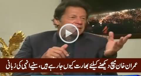 Imran Khan Reveals Why He Is Going To India To Watch Pak India Match