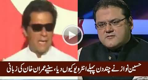 Imran Khan Reveals Why Hussain Nawaz Came on Media to Accept Their Off-Shore Bussiness