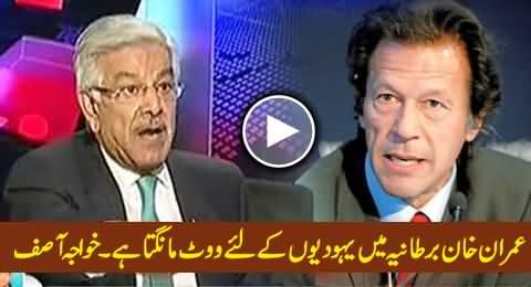 Imran Khan Runs Election Campaign For Jews in UK - Khawaja Asif New Allegation on Imran Khan