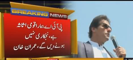 Imran Khan's Address at Karachi Airport - 4th March 2018