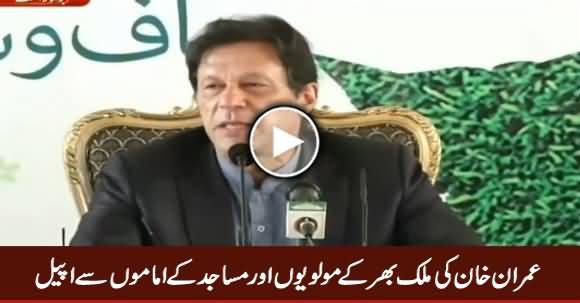 Imran Khan's Appeal To Molvis And Imam Masjid of Whole Country