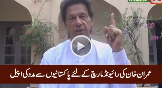 Imran Khan's Appeal to Pakistanis To Support Raiwind March