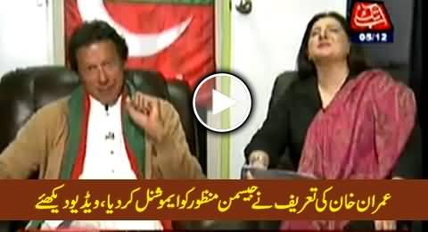 Imran Khan's Appreciation Made Jasmeen Manzoor Emotional in Live Show