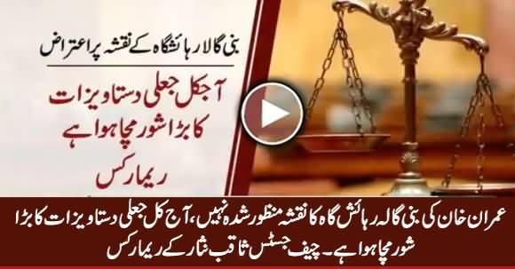 Imran Khan's Bani Gala Residence Map Not Approved - CJP Saqib Nisar Remarks