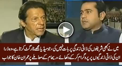 Imran Khan's Befitting Reply To Media on The Issue of Reham Khan