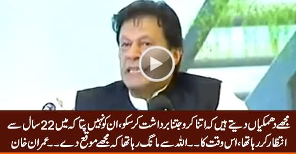 Imran Khan's Befitting Reply To Opposition For Threatening Him