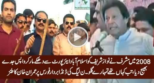Imran Khan's Befitting Reply To PMLN On Their Danda Bardar Force