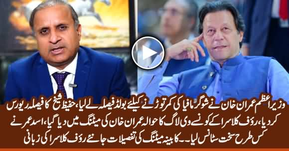 Imran khan's Big Decision Against Sugar Lobby - Rauf Klasra Reveals Inside Details of Cabinet Meeting