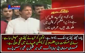 Imran Khan's Complete Media Talk About His Money Trail And Paid Journalists