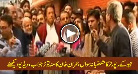 Imran Khan's Blasting Reply to Geo Reporter's Biased Question, Must Watch