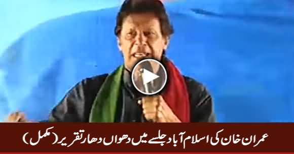 Imran Khan's Blasting Speech (Full) in Islamabad Jalsa - 28th April 2017