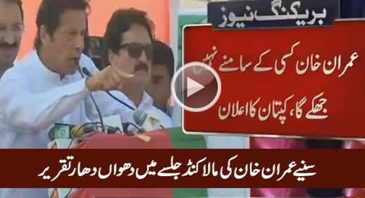 Imran Khan's Blasting Speech in Malakand – 24th October 2016