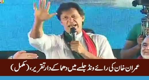 Imran Khan's Blasting Speech in PTI Raiwind March Jalsa - 30th September 2016