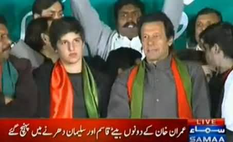 Imran Khan's Both Sons Qasim and Suleman Joins in PTI Dharna Islamabad